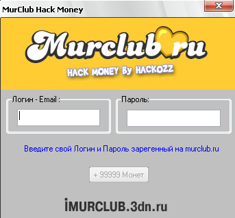 Скачать murclub money hack v.2.1