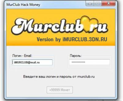 "Скачать MurClub Hack Money ""New Version"""