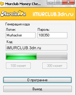 Скачать Murclub Money Cheater