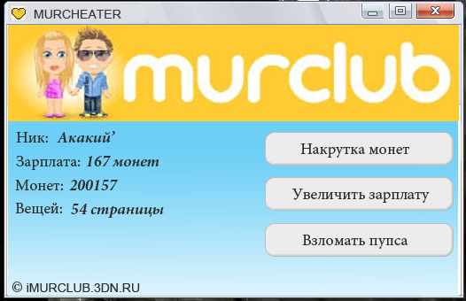 Скачать MurCheater