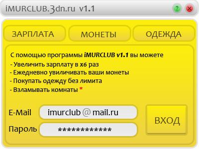 imurclub v1.1 накрутка монет